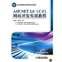 全国高等职业教育规划教材•ASP.NET2.0(C#)网站开发实用教程