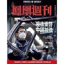 疫后重启中国加油  香港凤凰周刊2020年第15期