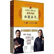 徐文兵、梁冬对话:黄帝内经·金匮真言(套装共2册)