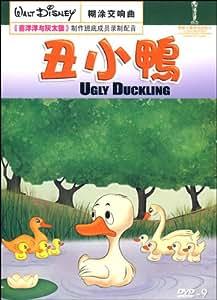 丑小鸭(DVD9简装版)