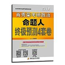 肖秀荣2019考研政治命题人终极预测4套卷