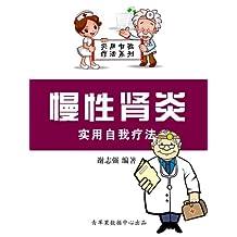 慢性肾炎实用自我疗法 (实用自我疗法系列)