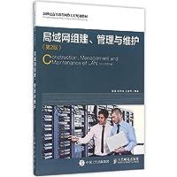 21世纪高等教育网络工程规划教材:局域网组建、管理与维护(第2版)