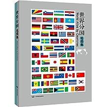 世界分国地图集(新版)