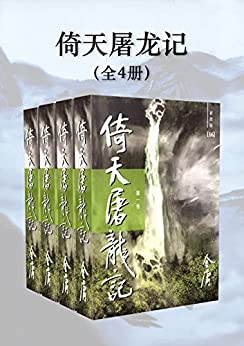 """""""金庸作品集:倚天屠龙记(新修版)(全4册)"""",作者:[金庸]"""