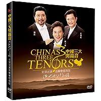 中国三大男高音:江山如此多娇全球巡演音乐会经典版(DVD)