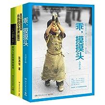 畅销书精品系列:乖,摸摸头+从你的全世界路过+愿有人陪你颠沛流离(套装共3册)