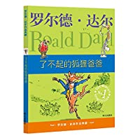 罗尔德•达尔作品典藏:了不起的狐狸爸爸