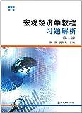 商学院文库:宏观经济学教程习题解析(第二版)