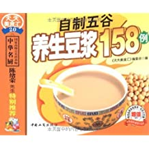 自制五谷养生豆浆158例 (天天美食汇)