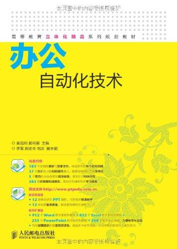 高等教育立体化精品系列规划教材:办公自动化技术(附光盘)