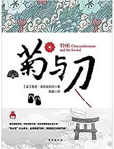 菊与刀(若水集系列)插图、全译无删节本,日本研究经典,日本国民性格说明书