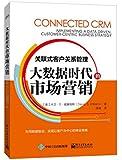 大数据时代的市场营销:关联式客户关系管理