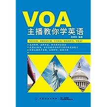 VOA主播教你学英语