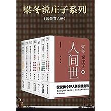 梁冬说庄子系列(套装共六册)