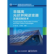 非隔离光伏并网逆变器及其控制技术 (新能源电能变换与控制技术丛书)