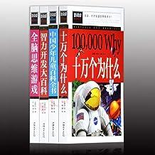 十万个为什么+中国少年儿童百科全书+智力开发大百科+全脑思维游戏 小学生课外阅读物书籍3456年级 全四册