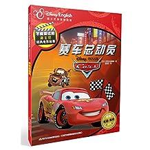 不能错过的迪士尼经典电影故事·精编双语美绘系列:赛车总动员(汉英对照)(附音频)