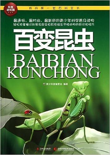 我的第一套百科全书:百变昆虫
