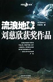流浪地球(打开国产科幻片的大门,开启中国科幻新纪元!)