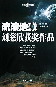 """""""流浪地球(中国科幻巅峰之作,打开国产科幻片的大门,开启了中国科幻的新纪元!当代必读)"""",作者:[刘慈欣]"""