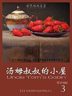 《世界经典名著:汤姆叔叔的小屋》3