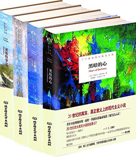 康拉德海洋小说(套装共4册)