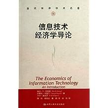 当代世界学术名著:信息技术经济学导论