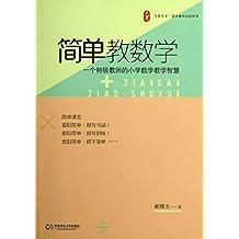 大夏书系·简单教数学:一个特级教师的小学数学教学智慧