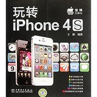 玩转iPhone4S
