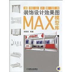 装饰设计效果图MAX模型库(附光盘1张) [平装]