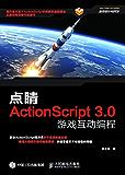 点睛 ActionScript3.0游戏互动编程