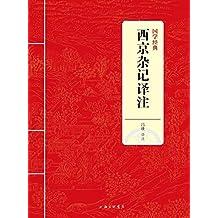 西京杂记译注 (国学经典)