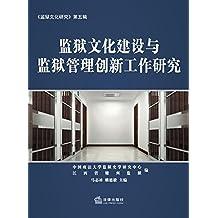 监狱文化建设与监狱管理创新工作研究