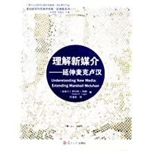 理解新媒介:延伸麦克卢汉 (复旦新闻与传播学译库•新媒体系列)