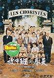 放牛班的春天(铁盒DVD9 促销品)