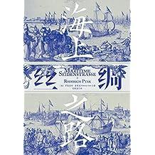 """海上丝绸之路(一部海洋视角的亚洲史,再现""""海上丝绸之路""""沿线文明兴衰更迭!) (汗青堂系列)"""