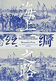 """海上絲綢之路(一部海洋視角的亞洲史,再現""""海上絲綢之路""""沿線文明興衰更迭?。?(汗青堂系列)"""