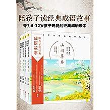 陪孩子读经典成语故事(全四册)(专为6-12岁孩子定制的经典成语读本)