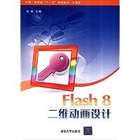"Flash8二维动画设计(中职·清华版""十一五""规划教材·计算机)"