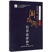 民国伤寒新论丛书:阎德润伤寒论评释