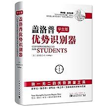 学生版盖洛普优势识别器(附测试密码一个)