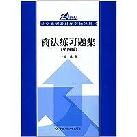 21世纪法学系列教材配套辅导用书:商法练习题集(第四版)