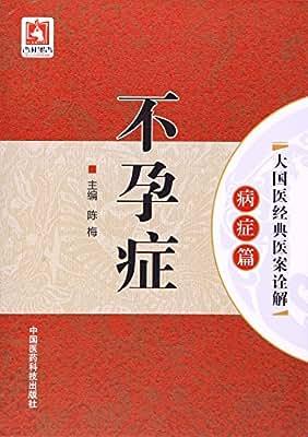 大国医经典医案诠解·病症篇:不孕症.pdf