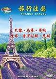 旅行法国:巴黎•马赛•戛纳•里昂•普罗旺斯•尼斯(DVD)