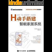 动手搭建智能家居系统(异步图书) (工业智能新技术系列)