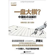 一盘大棋:中国新命运解析