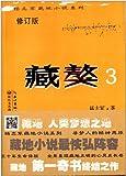 杨志军藏地小说系列:藏獒3(修订版)