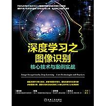 深度学习之图像识别:核心技术与案例实战