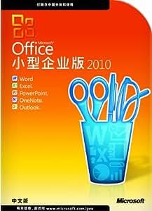 Office 2010小型企业版